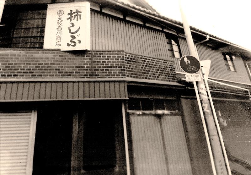 西川基之本店