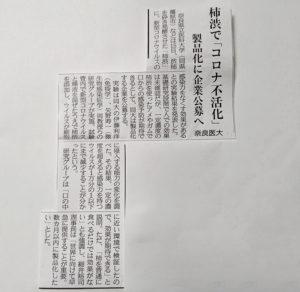 奈良医科大学