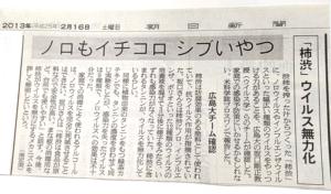 「柿渋」ウイルス無力化  朝日新聞 より